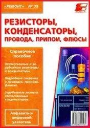 Книга Резисторы,конденсаторы,провода,припои,флюсы