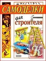 Книга Самоделки для строителя