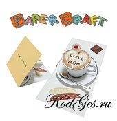 "Книга Объемная открытка ""Чашка кофе"""