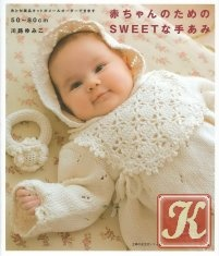 Журнал Baby Knit Sweet_50-80cm