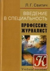 Книга Введение в специальность. Профессия:  ист