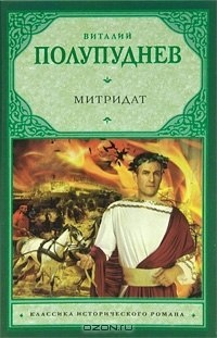 Книга Виталий Полупуднев Митридат