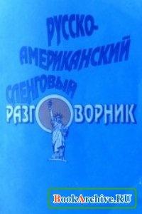 Книга Русско-Американский сленговый разговорник.