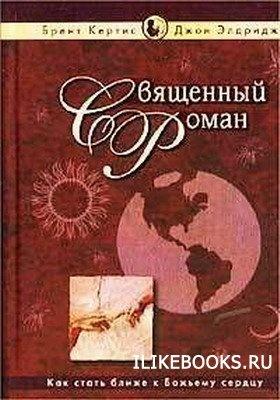 Книга Кертис Брент, Элдридж Джон - Священный роман