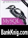 Книга MySQL Stored Procedure Programming