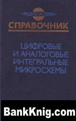 Книга Цифровые и аналоговые интегральные микросхемы