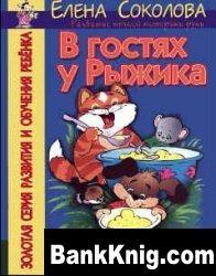 Книга В гостях у Рыжика