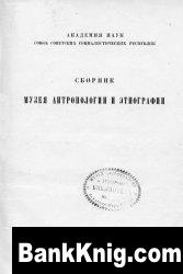 Книга Сборник МАЭ.Выпуск 8. Шаманский костюм и бубен у якутов