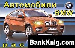 Книга Автомобили BMW. Раскраска