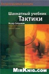 Книга Шахматный учебник тактики