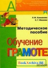 Книга Обучение грамоте: Методическое пособие.