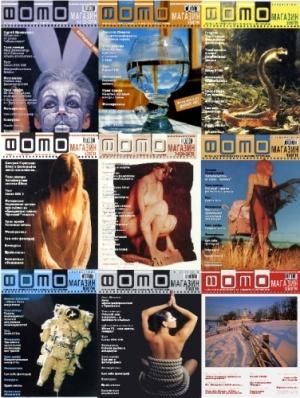 Журнал Журнал ФОТО Магазин №1-12 1999