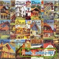 Журнал Дом — Семейный деловой журнал. Архив за 1999 год.