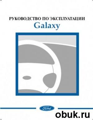 Книга Руководство по эксплуатации Ford Galaxy