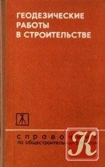 Книга Геодезические работы в строительстве