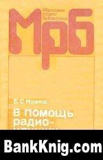 Книга В помощь радиокружку. 2-е издание