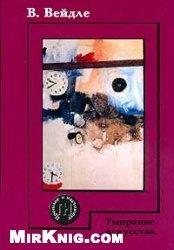Книга Умирание искусства