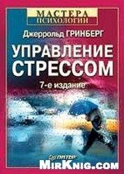 Книга Управление стрессом