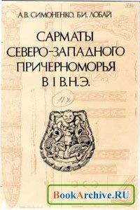 Книга Сарматы Северо-Западного Причерноморья в I в. н.э..