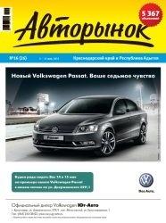 Журнал Авторынок №16 2011