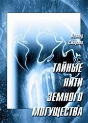 Книга Тайные нити земного могущества