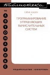 Книга Программирование  управляющих вычислительных систем