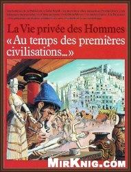 Au temps des premieres civilisations (La Vie privee des Hommes)