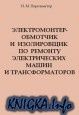 Книга Электромонтер-обмотчик и изолировщик по ремонту электрических машин и