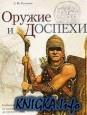 Оружие и доспехи. Сибирское вооружение: от каменного века до средневековья