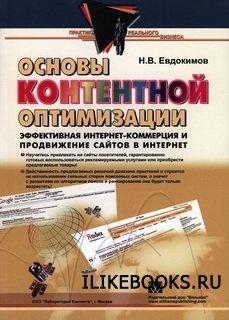 Книга Евдокимов Николай - Основы контентной оптимизации