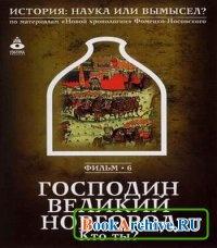 Книга История: наука или вымысел? Фильм 6. Господин Великий Новгород: Кто ты?