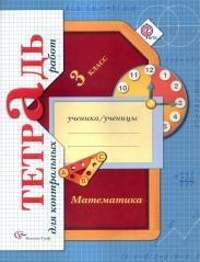Книга Математика, 3 класс, тетрадь для контрольных работ для учащихся общеобразовательных организаций, Рудницкая В.Н., Юдачёва Т.В., 2014