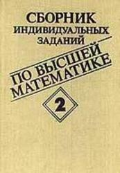 Книга Сборник индивидуальных заданий по высшей математике, Часть 2, Рябушко А.П., 1991