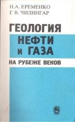 Книга Геология нефти и газа на рубеже веков
