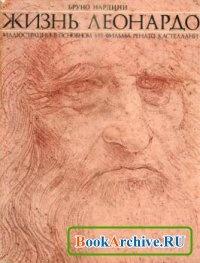 Книга Жизнь Леонардо. Часть третья
