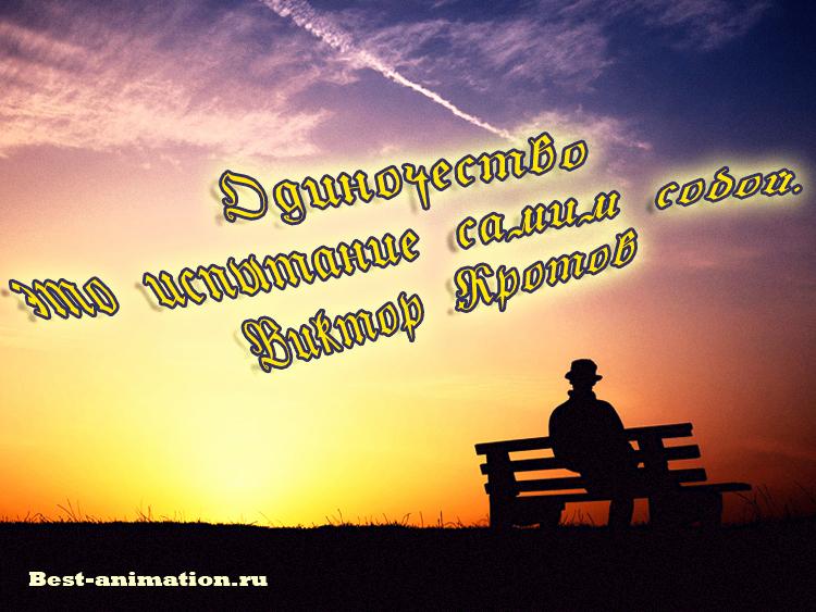 Цитаты великих людей - Человек и общество - Одиночество это...