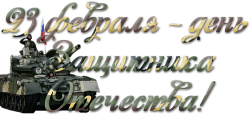 Красивые надписи ко Дню Защитника Отечества на прозрачном фоне