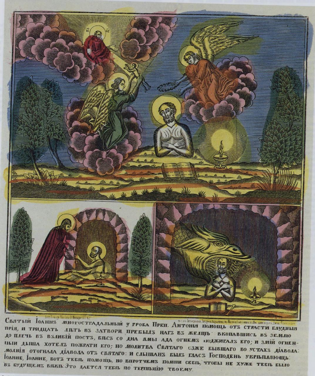 1876. Святой Иоанн Многострадальный. Москва.  Литогр. А.Абрамова
