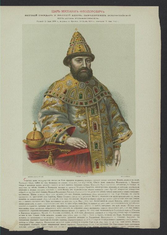 Царь Михаил Федорович, первый государь и великий князь