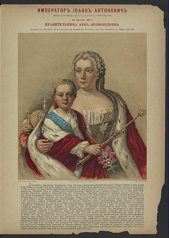 Император Иоанн Антонович и мать его, правительница Анна Леопольдовна