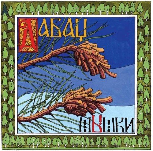 ДаБац - Шышки (2004)