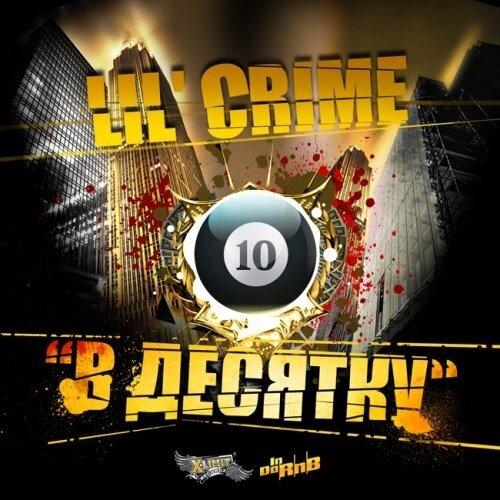 Lil' Crime (MNP) - В Десятку (Mixtape '08)