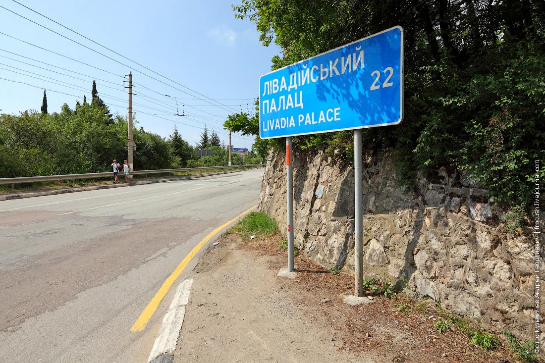 дорожные указатели в Крыму
