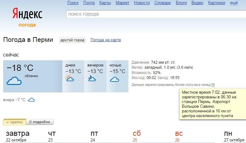 Погода на Яндексе.jpg