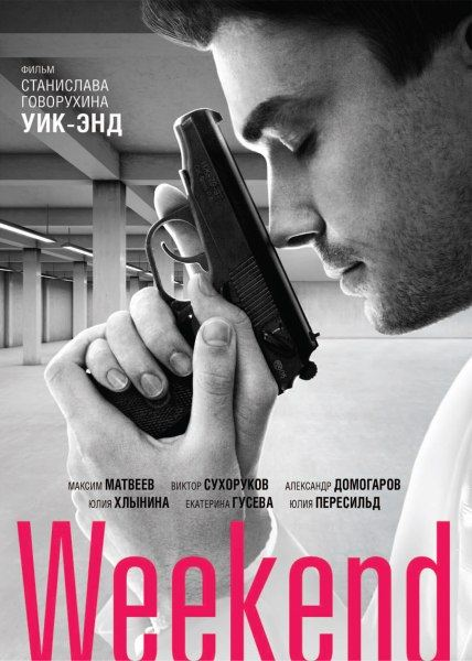 Уик-Энд / Weekend (2014) WEB-DL 1080p/720p + WEB-DLRip
