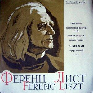 Лазарь Берман (ф-но) играет Листа (1963) [Д 012511-4]