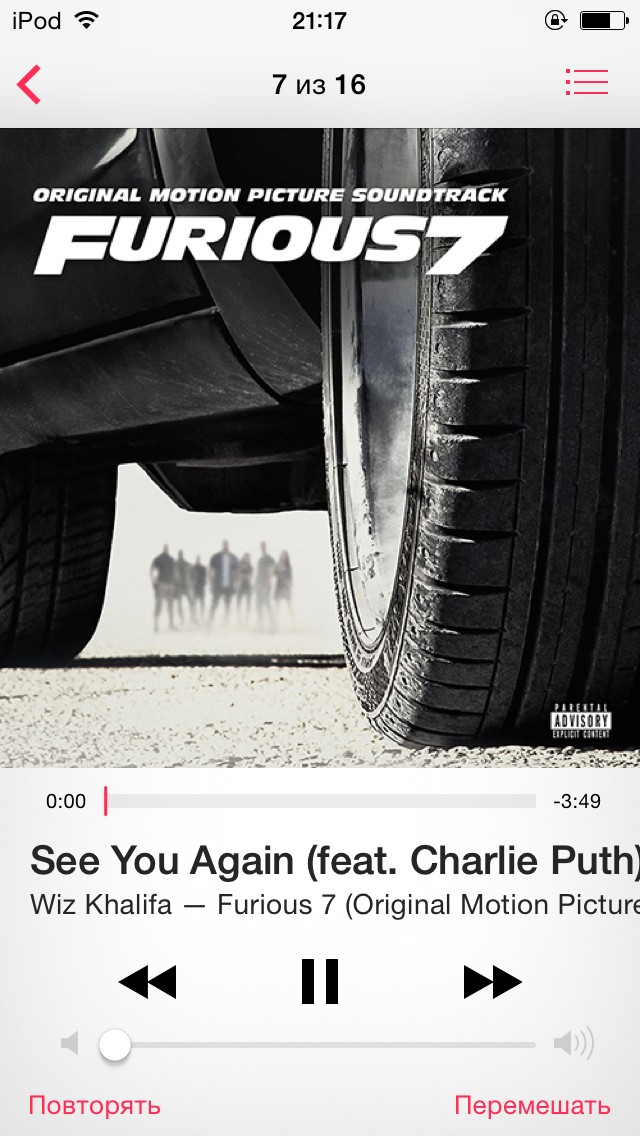 Wiz Khalifa - See You Again (feat. Charlie Puth) - саундтрек Форсаж 7
