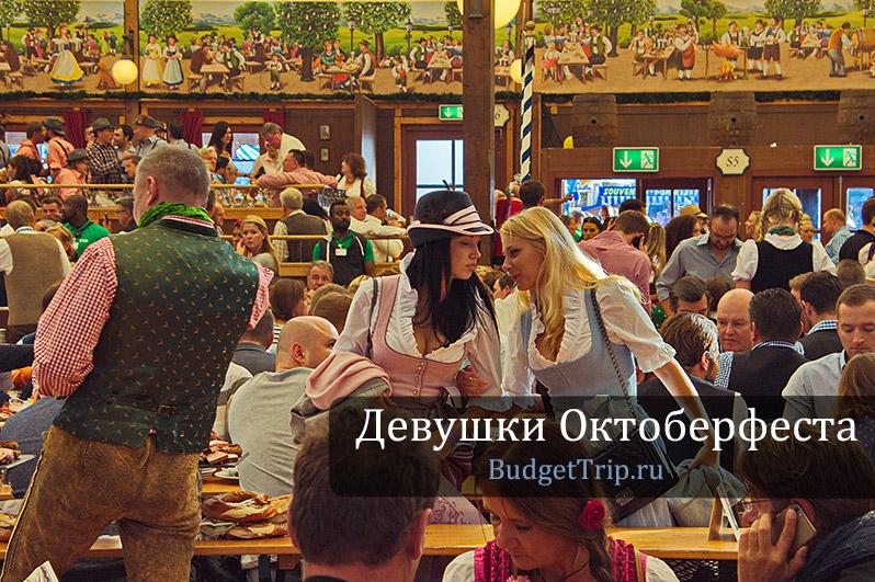 Девушки Октоберфеста