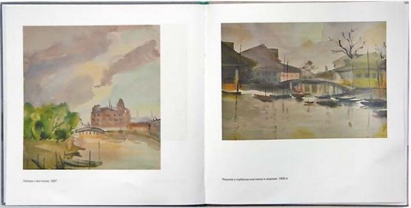 Пейзаж с мостиком. 1937 г. Поселок с горбатым мостиком и лодками. 1930-е.