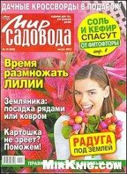 Мир садовода №16 2012